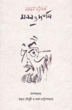 Nabarun Bhattacharya Monon O Darshan