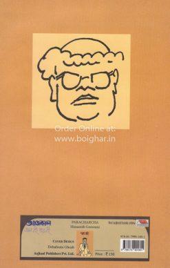 Porocharcha-Himanish Goswami