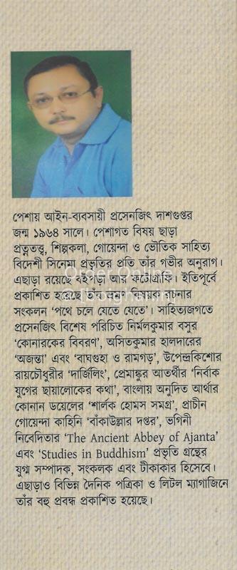 Rahasya Golper Nayokera