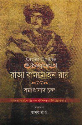 Raja Rammohon Roy