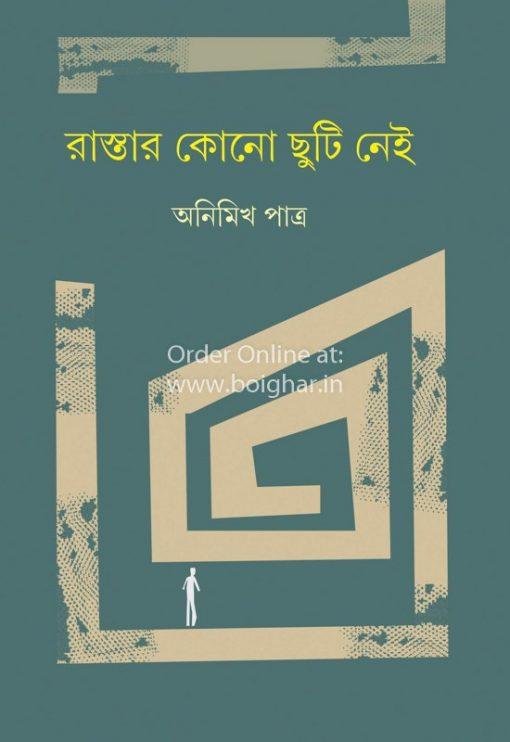 Rastar Kono Chhuti Nei