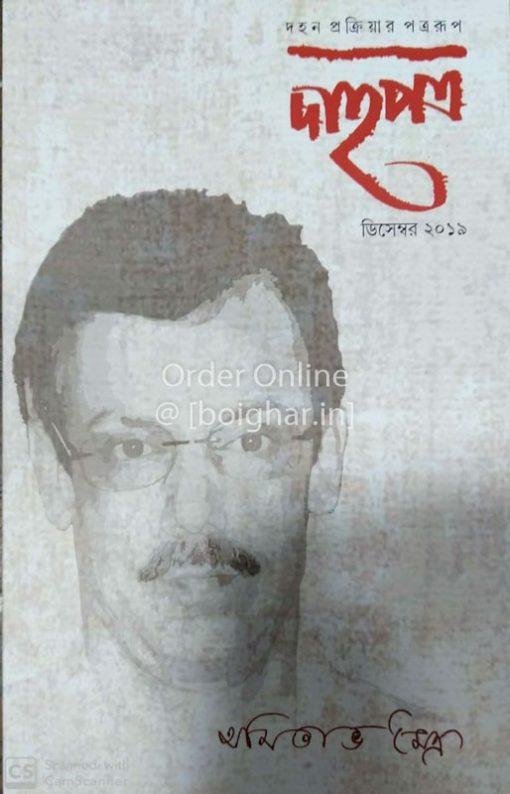 Dahapatra-Amitava Moitra Sankhya