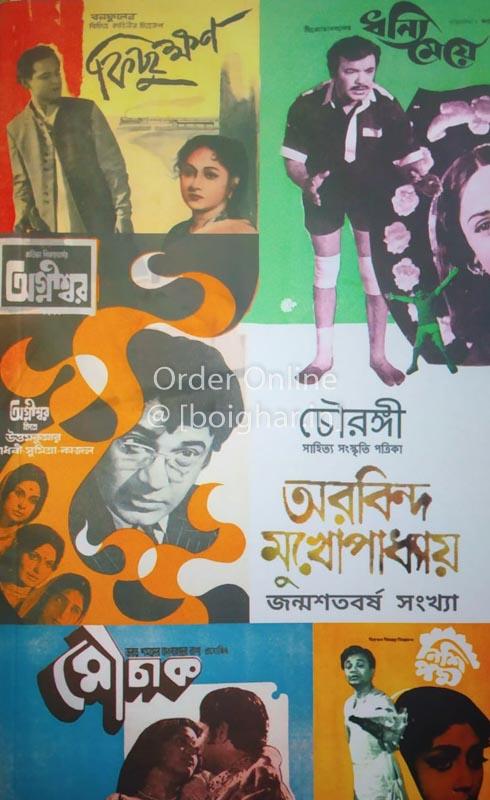 Chowringhee-Arabinda Mukhopadhyay Issue