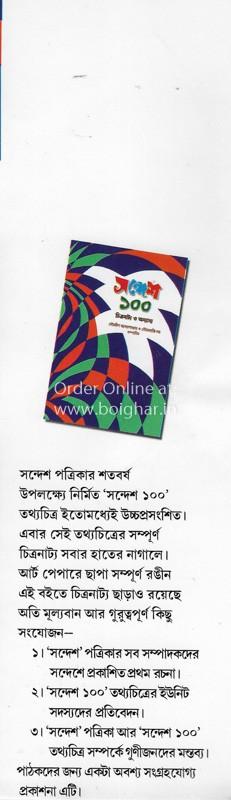 Sandesh 100