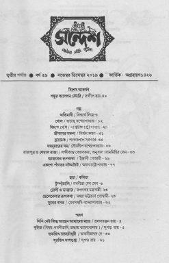 Sandesh-Dec 2019