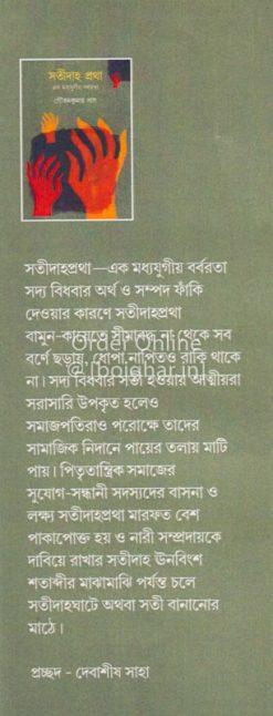 Satidaha Pratha Ek Madhyajugio Borborota
