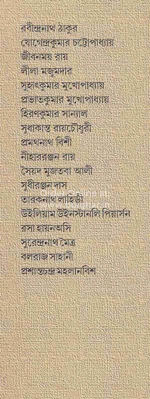 Shantiniketaner Sekal