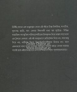 Sorire Sanskriti Sanskritir Sorir