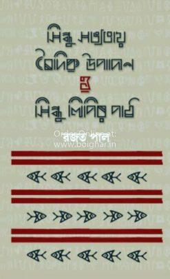 Sindhu Sabhyatai Boidik Upadan