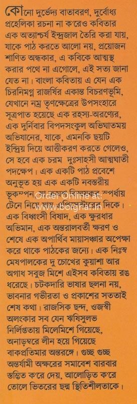 Srestha Kobita-Uttam Dutta