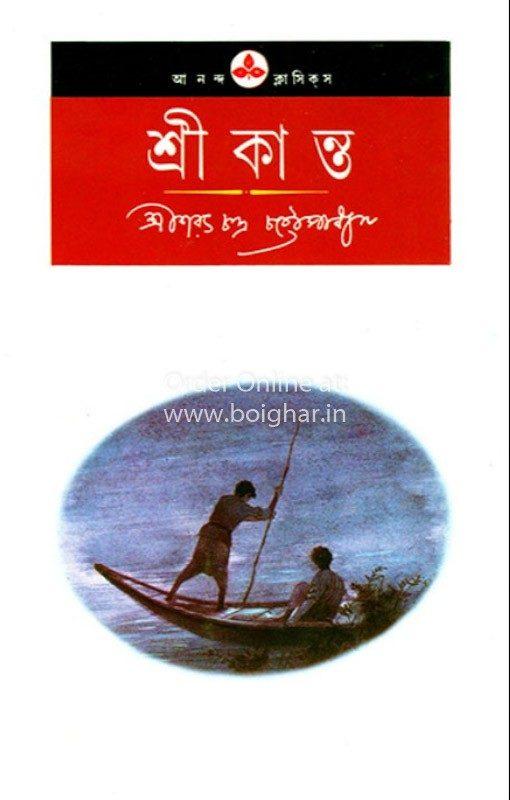 Srikanto