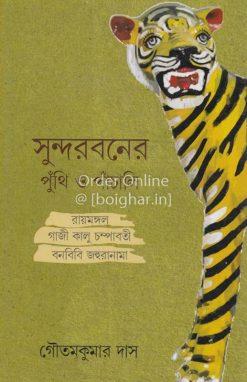 Sundarboner Punthi O Panchali