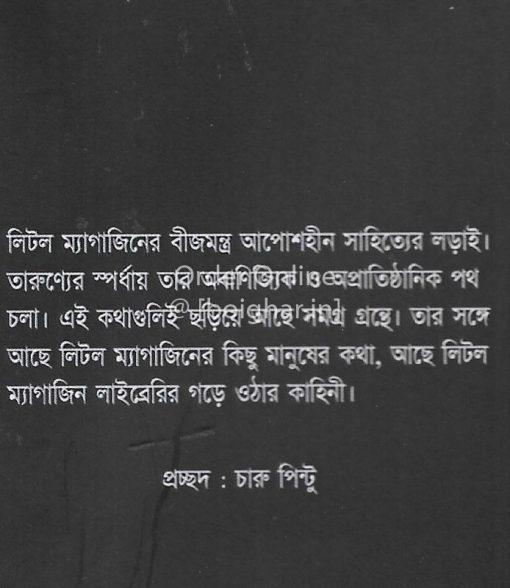 Little Magazine Swatantra Abhijatra