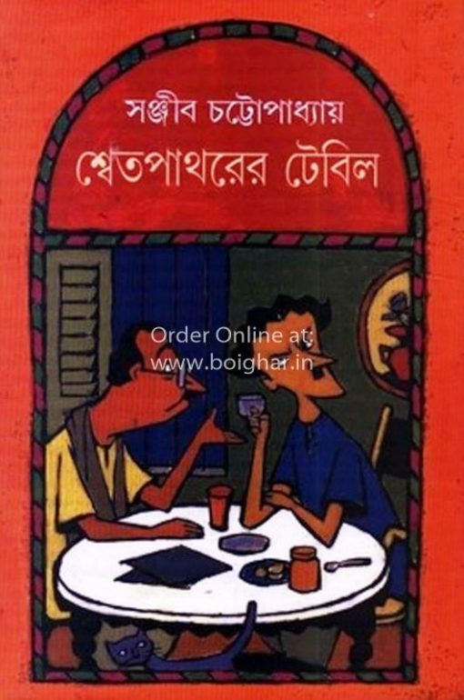 Swet Pathorer Table
