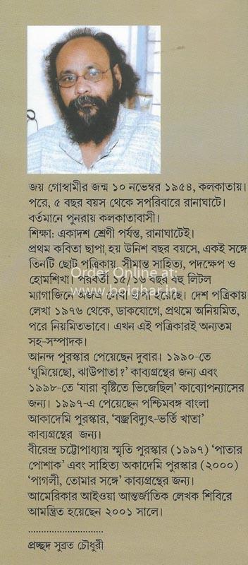 Aamar Shyamashree Ichhe, Aamar Swagata Ichheguli