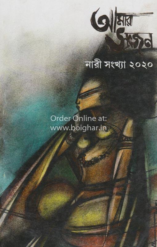 Aamar Srijan Nari Sankhya