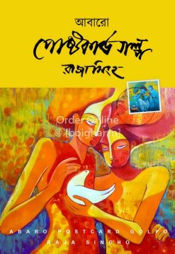 Abaro Post Card Golpo