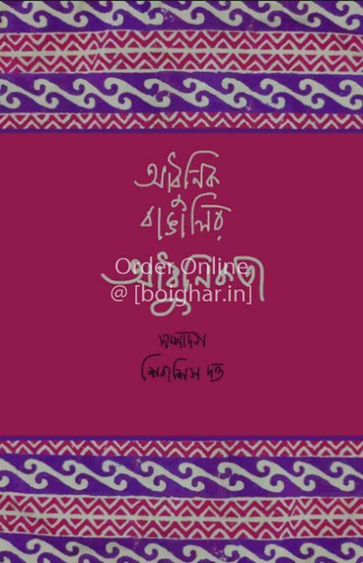 Adhunik Bangalir Adhunikota