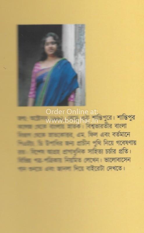 Baishnab Patbari Chorcha