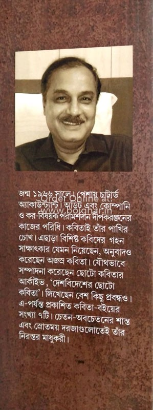 Bandhya Bhumi O Choturanga