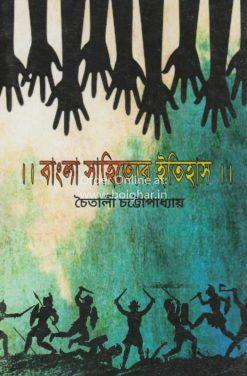 Bangla Sahityer Itihas