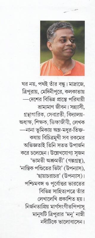 Bhamati Ashrumoti