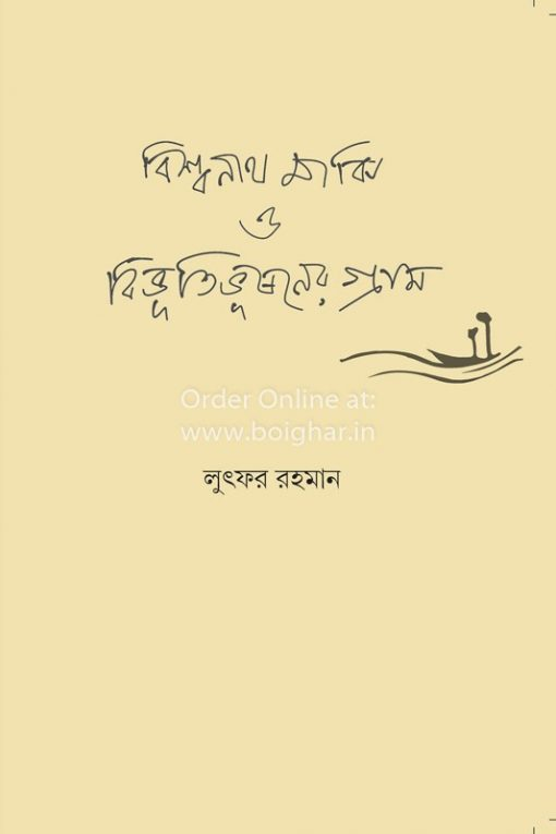 Biswanath Majhi O Bibhutibhusaner Gram