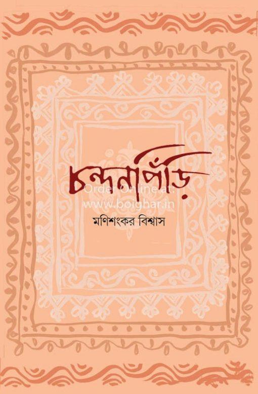 Chandanpiri