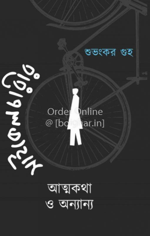 Cyclecharir Atmakatha O Onyanyo