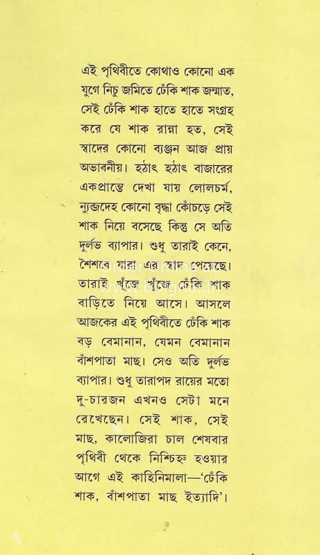 Dhekishak, Banspatamachh Ityadi