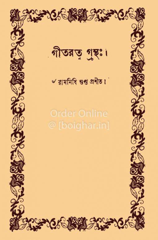 Geetratna Grantha