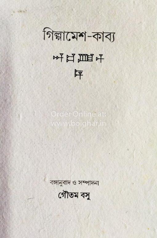 Gilgamesh Kabya