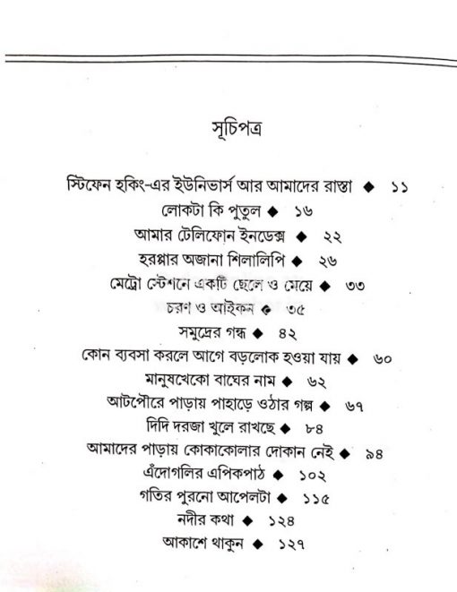 Haroppar Ajana Shilalipi