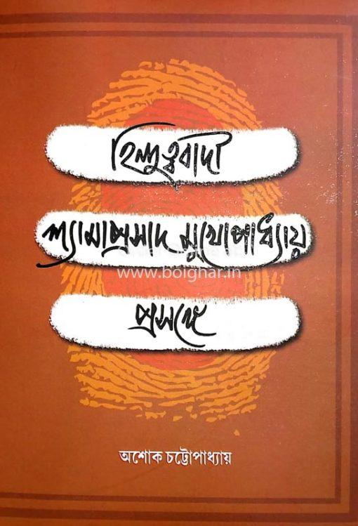 Hindutwabadi Shyamaprasad Mukhopadhyay Prosonge