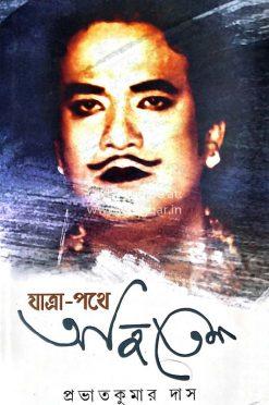 Jatra Pathe Ajitesh