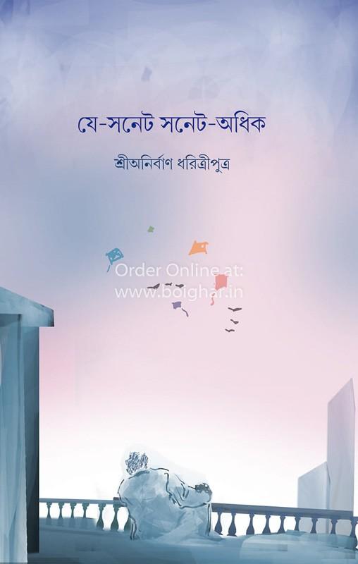 Je Sonnet Sonnet Adhik