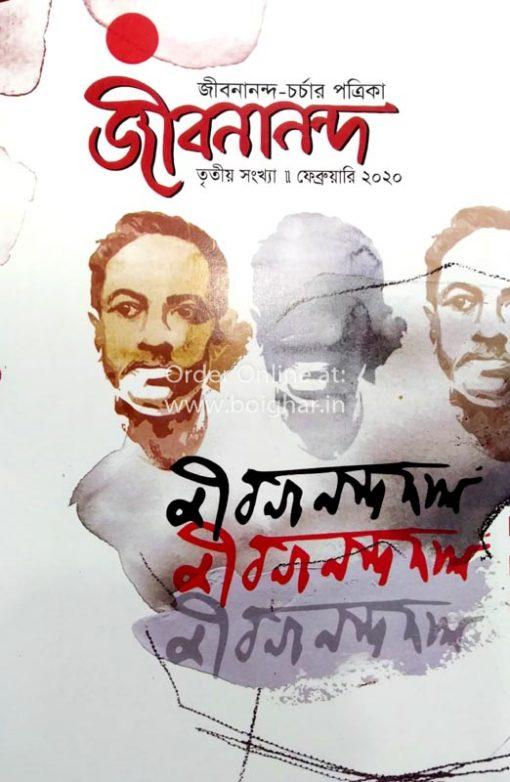 Jibanananda - February 2020