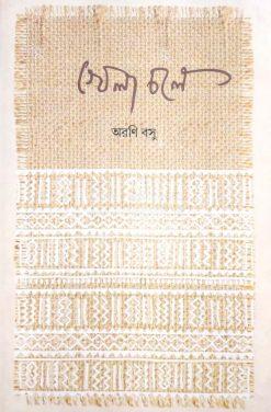 Khela Chole