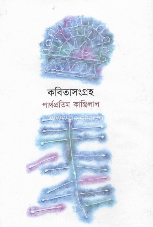 Kobitasangraha-Parthapratim Kanjilal