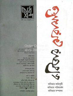 Bodhshabdo-Kobitar Keramoti