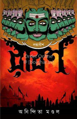 Lankadish Raban