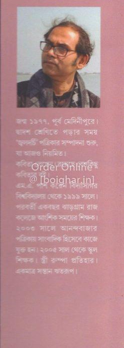 Little Magazine Antar Bahir