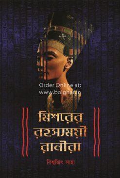 Mishorer Rahasyamoy Ranira