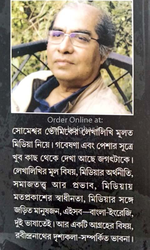 Media Samay Samaj