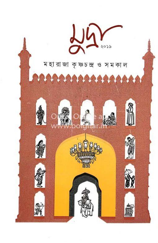 Mudra-Maharaja Krishnachandra Sankhya