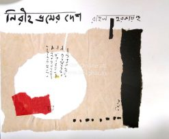 Niriha Bhramer Desh