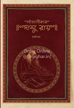 Panchalikar Dashu Roy