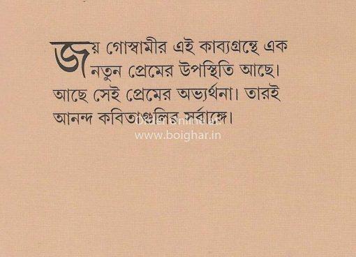 Poronto Belar Ranga Aalo
