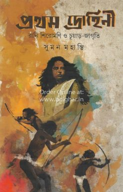 Prathom Drohini