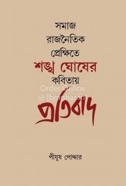 Samaj Rajnoitik Poriprekkhite Shankha Ghosh-er Kobitaye Protibad